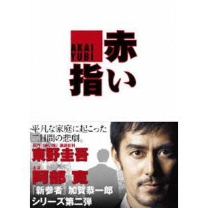 赤い指 [DVD]|ggking