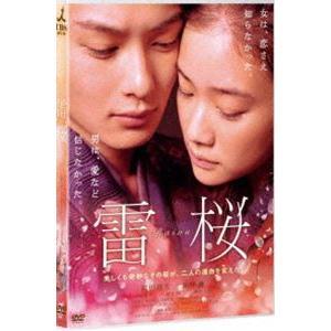 雷桜 スタンダード・エディション [DVD]|ggking