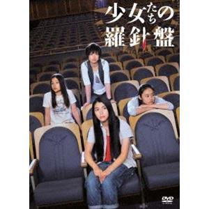 少女たちの羅針盤 [DVD] ggking