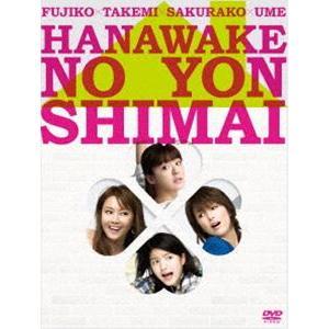 華和家の四姉妹 DVD-BOX [DVD]|ggking