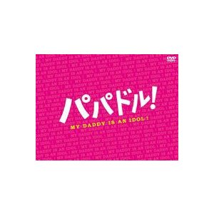 パパドル! DVD-BOX [DVD]|ggking