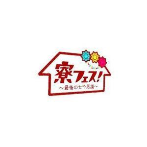 寮フェス!〜最後の七不思議〜 豪華版【DVD】 [DVD]|ggking