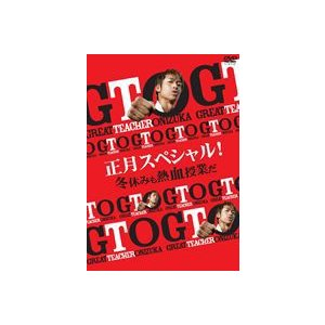GTO 正月スペシャル!冬休みも熱血授業だ [DVD]|ggking