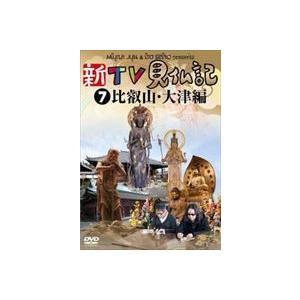 新TV見仏記7 比叡山・大津編 [DVD]|ggking