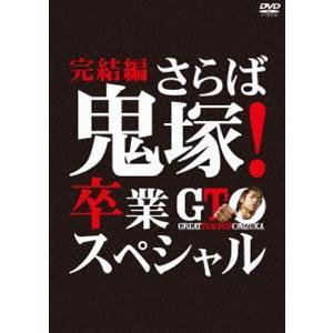 GTO 完結編〜さらば鬼塚!卒業スペシャル〜 [DVD]|ggking
