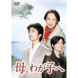 母。わが子へ -完全版- [DVD]|ggking