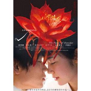 シャニダールの花 特別版 [DVD] ggking