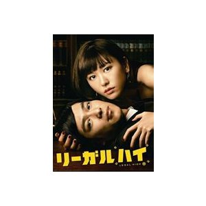 リーガルハイ 2ndシーズン 完全版 DVD-BOX [DVD]|ggking
