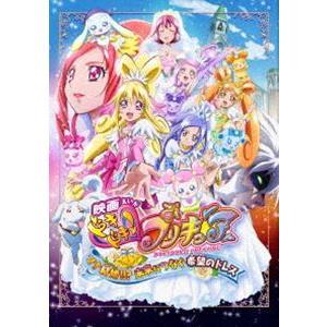 映画ドキドキ!プリキュア マナ結婚!!?未来につなぐ希望のドレス 通常版【DVD】 [DVD]|ggking