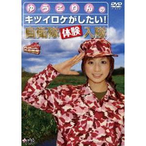 九州青春銀行〜ゆうこりんのキツイロケがしたい!自衛隊体験入隊 [DVD]|ggking