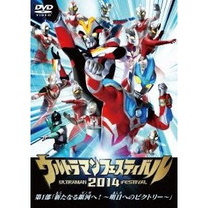 ウルトラマン THE LIVE ウルトラマンフェスティバル2014 第1部 新たなる銀河へ!〜明日へのビクトリー〜 [DVD]|ggking