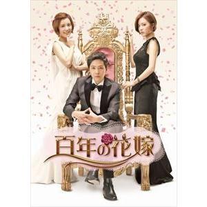 百年の花嫁 オフィシャルメイキングDVD 前編(DVD)