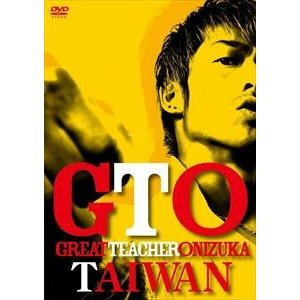 GTO TAIWAN [DVD]|ggking