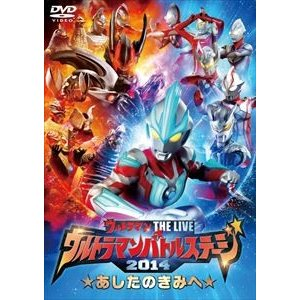 ウルトラマン THE LIVE ウルトラマンバトルステージ2014 あしたのきみへ [DVD]|ggking