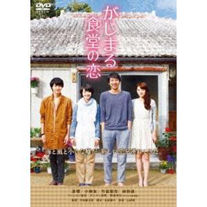 がじまる食堂の恋 [DVD]|ggking