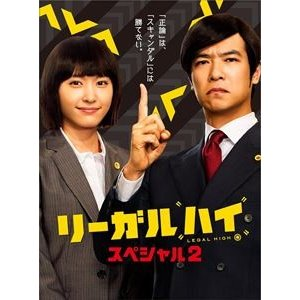 リーガルハイ・スペシャル2 DVD [DVD]|ggking