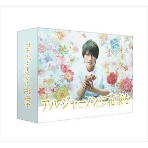 アルジャーノンに花束を DVD-BOX [DVD]|ggking