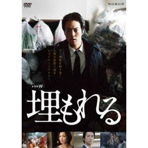 ドラマW 埋もれる [DVD]|ggking