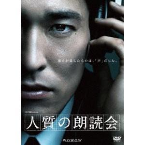 ドラマW スペシャル 人質の朗読会 [DVD]|ggking