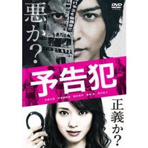 映画「予告犯」【通常版】DVD [DVD]|ggking