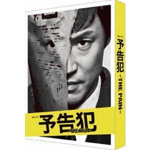 連続ドラマW「予告犯-THE PAIN-」DVD [DVD] ggking