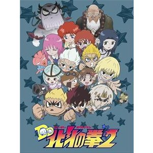TVアニメ「DD北斗の拳2」DVD-BOX [DVD] ggking