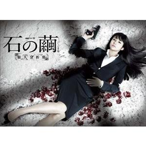 連続ドラマW 石の繭 [DVD]|ggking