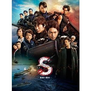 S-最後の警官- 奪還 RECOVERY OF OUR FUTURE 豪華版DVD [DVD]|ggking