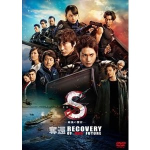 S-最後の警官- 奪還 RECOVERY OF OUR FUTURE 通常版DVD [DVD]|ggking