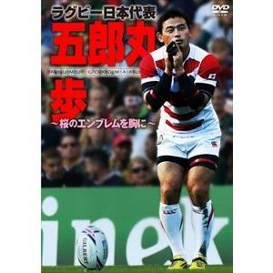 ラグビー日本代表 五郎丸歩 〜桜のエンブレムを胸に〜 [DVD]|ggking