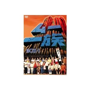 ムー一族 DVD-BOX(1) [DVD]