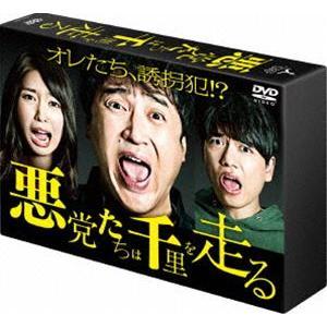 悪党たちは千里を走る DVD-BOX [DVD]|ggking