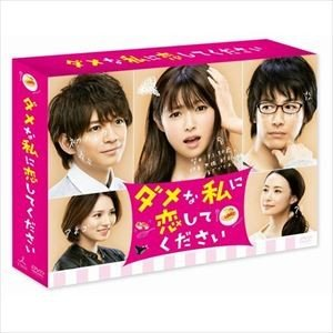ダメな私に恋してください DVD-BOX [DVD] ggking