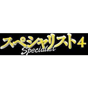 ドラマスペシャル「スペシャリスト4」<DVD> [DVD]|ggking