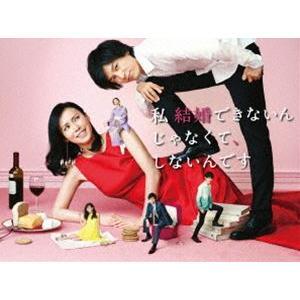 私 結婚できないんじゃなくて、しないんです DVD-BOX [DVD]|ggking