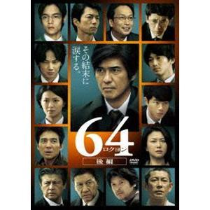 64-ロクヨン-後編 通常版DVD [DVD]|ggking