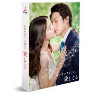 せいせいするほど、愛してる DVD-BOX(DVD)