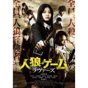 人狼ゲーム ラヴァーズ [DVD]|ggking