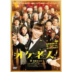オケ老人! [DVD]|ggking