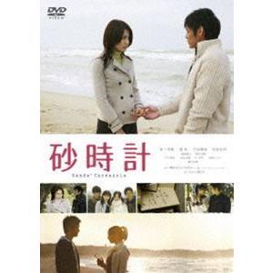 砂時計 スタンダード・エディション [DVD] ggking