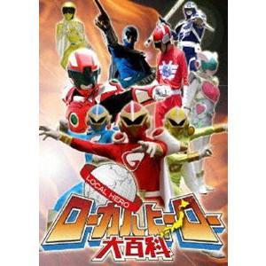 種別:DVD 解説:ローカルヒーローは、主に地域活性化のため、地域住民や地方自治体などにより作られた...