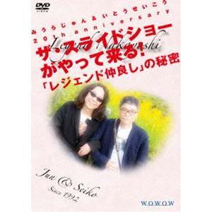 みうらじゅん&いとうせいこう 20th anniversary ザ・スライドショーがやって来る!「レジェンド仲良し」の秘密 [DVD]|ggking