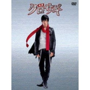 映画 クロサギ 毎度あり エディション(オリジナルチョークバッグ無し) [DVD]|ggking
