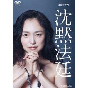 連続ドラマW 沈黙法廷 DVD-BOX [DVD] ggking