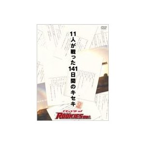 ドキュメント of ROOKIES(ルーキーズ) 〜11人が戦った141日間のキセキ〜完全版 [DVD]|ggking