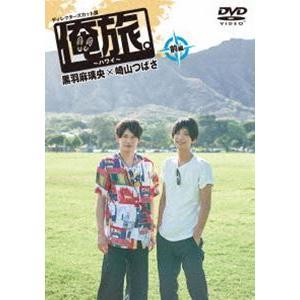 種別:DVD 黒羽麻璃央 解説:「俺旅。」シーズン4。今回は、仲良しコンビの黒羽麻璃央と崎山つばさ。...