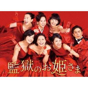 監獄のお姫さま DVD-BOX [DVD]|ggking