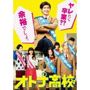 オトナ高校 DVD-BOX [DVD] ggking