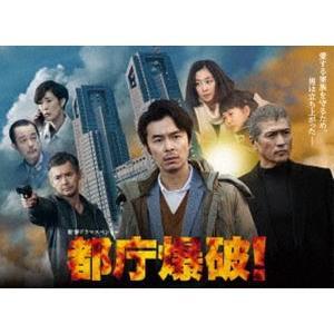 都庁爆破! DVD [DVD] ggking