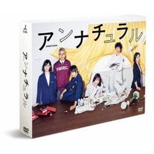 アンナチュラル DVD-BOX [DVD]|ggking